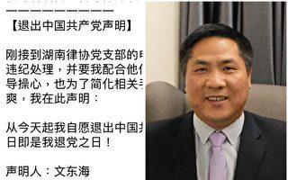 傅政華要律師跟黨走 文東海公開聲明退黨