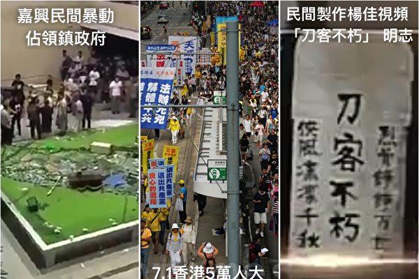 民间七一抗中共 嘉兴人砸政府 香港大游行