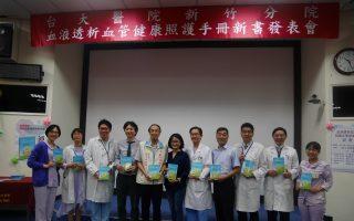 台大医院新竹分院新书发表   嘉惠洗肾病友