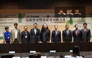 气候外交暨低碳发展研习会开幕 提升产官学永续力