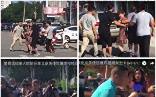 女子分享美使馆前爆炸视频 遭便衣绑架