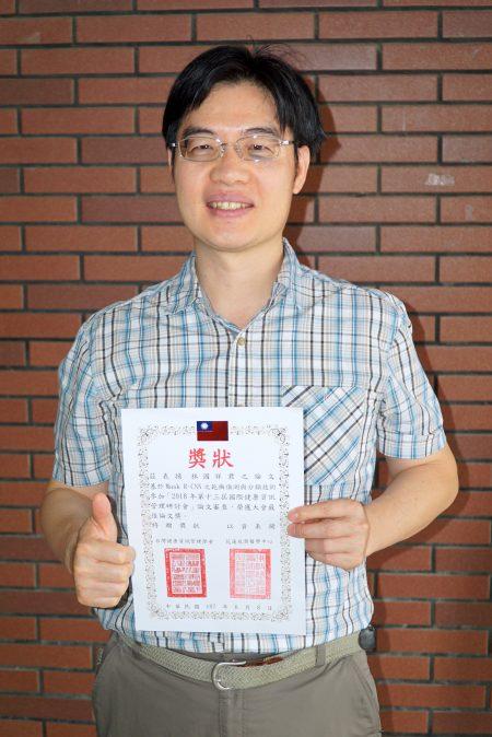 大叶大学资讯工程学系主任林国祥获国际健康资讯管理研讨会最佳论文奖。