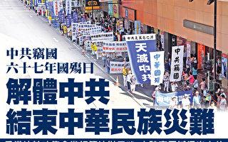 中共建党97年 被指是中国人民的一场浩劫