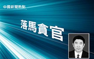 官場清洗 內蒙古原工商副局長涉三罪被雙開