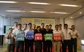 SBIR成果發表會 24家廠商創新亮眼