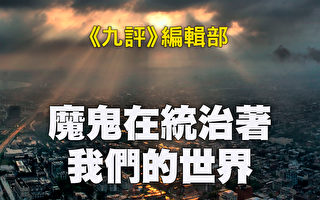 魔鬼在統治著我們的世界(19):教育篇(下)