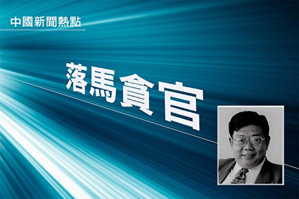 2014年10月,恆豐銀行原董事長姜喜運落馬。(大紀元合成)