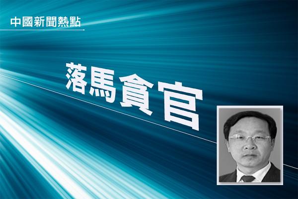 """辽宁三甲医院前院长被处分 被指""""两面人"""""""