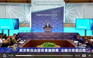 美宗教自由部長會議 中共不在列席名單上