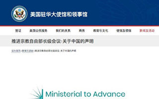 美驻华使馆转发宗教自由信息 含中共敏感词