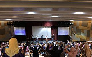 马来西亚保健研讨会 医护人员学炼法轮功