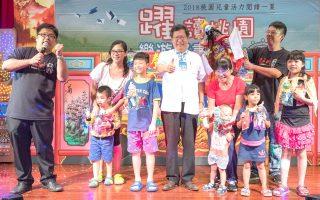 桃园儿童活力阅读一夏   了解分享乐趣