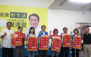 蘇清泉代表國民黨參選屏東縣長  張善政陪同登記