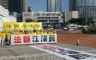 「法辦江澤民」驚現美國務院報告背後(2)