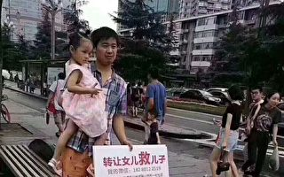 川父「轉讓女兒救兒子」凸顯中國「看病難」