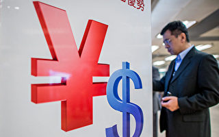 中國外匯收緊 影響在美華人生活