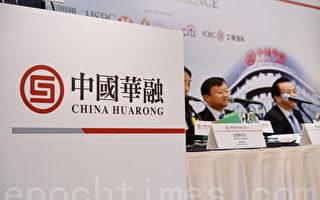 中國華融美元債遭拋售 債務問題引關注