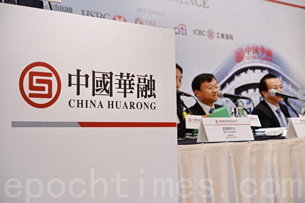 中國華融負債超萬億 6800億債務即將到期