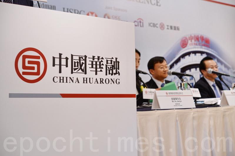 華融系股票利益鏈香港曝光 上海或有大動作