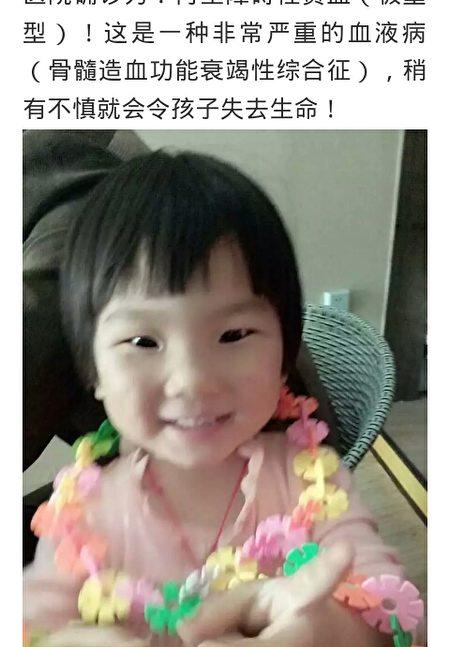 朱春晖家的女儿朱昭诗,被确诊为再生障碍性贫血。(朱春晖提供)