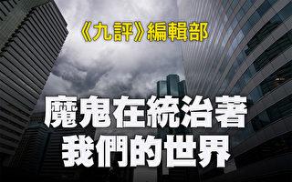 魔鬼在统治着我们的世界(22):恐怖主义
