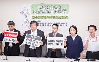 防中國假疫苗入台 立委擬修法嚴控