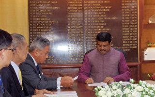 台湾中油宣布率石化业 在印度投资66亿美元