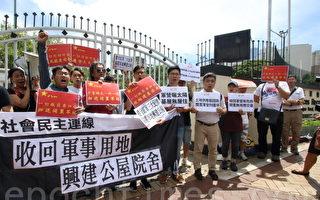 香港民团示威 要求中共驻军归还军地建公屋