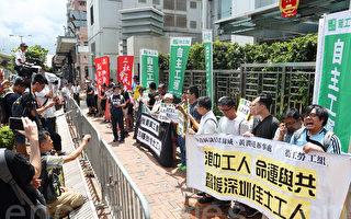 團體中聯辦聲援深圳佳士工人維權