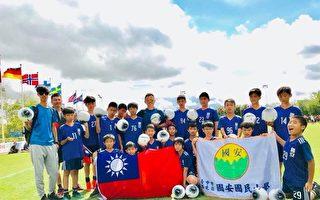 國際足球分齡賽 台灣兩校男女足球隊奪冠