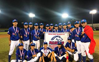 小馬聯盟世界少棒、青棒賽 台灣中華隊奪雙冠