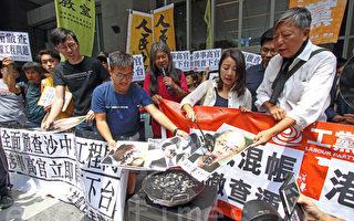 香港政党抗议促陈帆马时亨下台