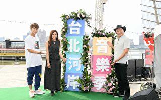 台北河岸音樂季開跑 魏如萱等多組歌手參與