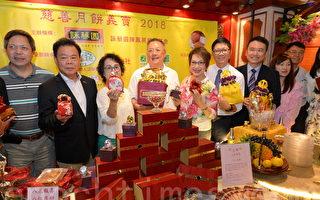 香港詠藜園健康月餅義賣