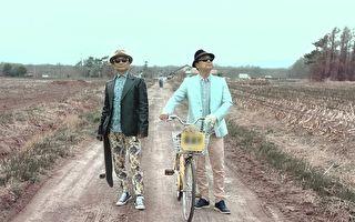 陈昇新歌拉老弟入镜 随性演绎《愚人之诗》