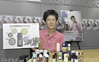 香港消委会测30款香薰精油全含致敏物