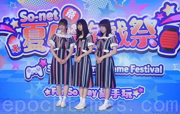 「So-net 夏日遊戲祭」