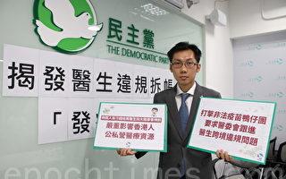 香港政党揭医生涉违规拆账 以大陆中介避监管