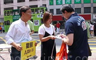 香港政党促重启政改取消功能组别