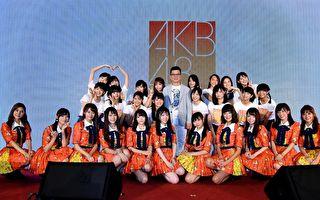 「AKB48 Team TP」成軍首亮相 由陳子鴻掌舵