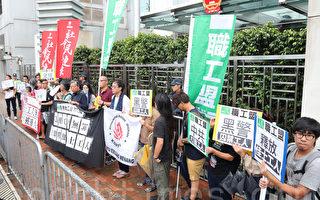 香港民團抗議中共升級打壓佳士工運