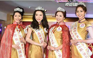 角逐2018世界华人华裔小姐 台湾后冠佳丽出炉