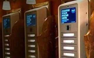 手机放在商场公共充电站充电安全吗?