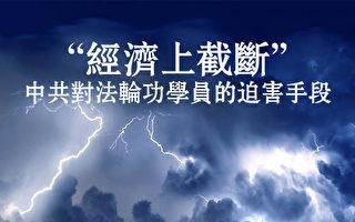 中共迫害老百姓的犯罪手段——監視 扣工資