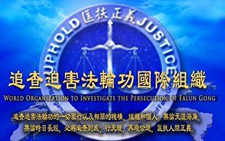 辽宁绑架法轮功学员 追查国际公告追查名单