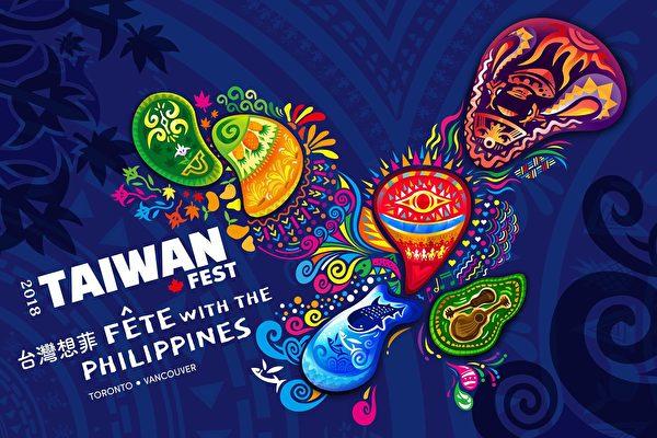 2018年加拿大台湾文化节宣传海报。(主办方提供)