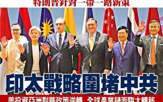 川普推印太新戰略 加強投資亞洲抗衡中共