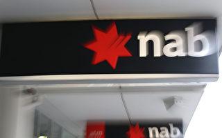 澳國民銀行向4000多死者收服務費 恐受法律制裁