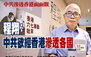 中共滲透面面觀 程翔:欲經香港滲透各國