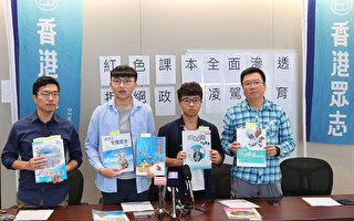 香港民团揭中小学教材被染红 批中联办操纵